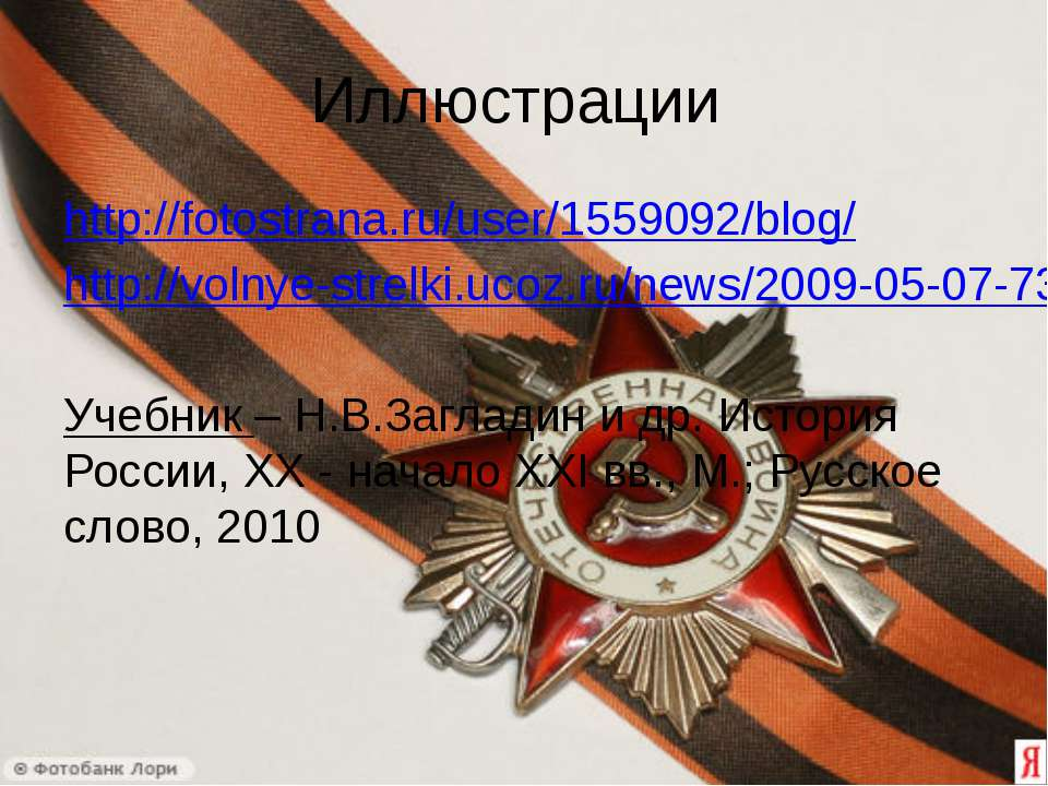Иллюстрации http://fotostrana.ru/user/1559092/blog/ http://volnye-strelki.uco...
