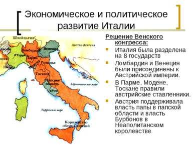 Экономическое и политическое развитие Италии Решение Венского конгресса: Итал...