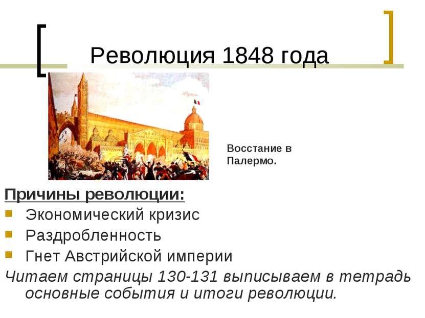 Революция 1848 года Причины революции: Экономический кризис Раздробленность Г...