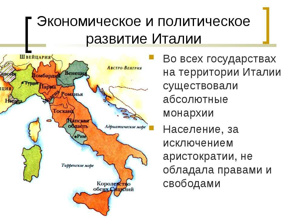 Экономическое и политическое развитие Италии Во всех государствах на территор...
