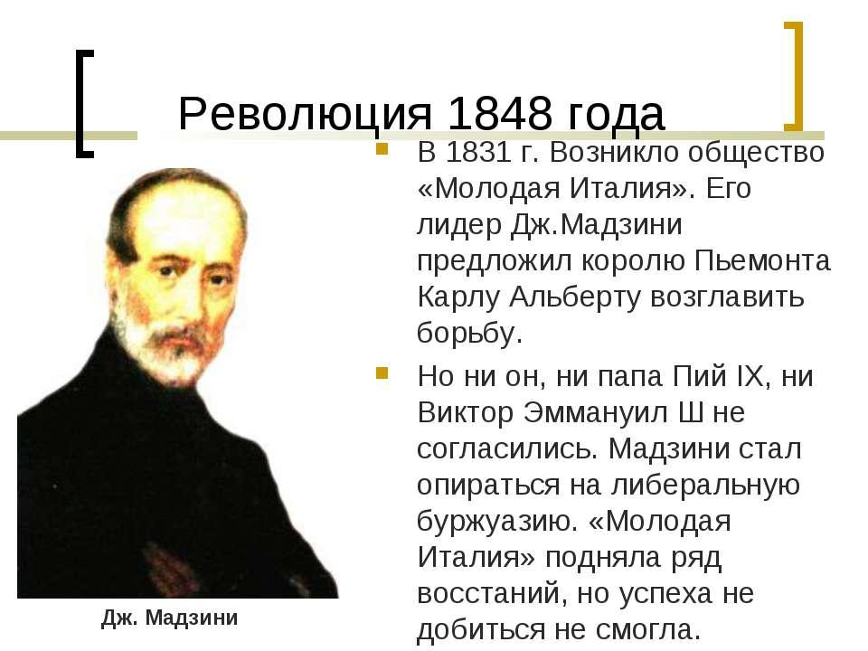 Революция 1848 года В 1831 г. Возникло общество «Молодая Италия». Его лидер Д...