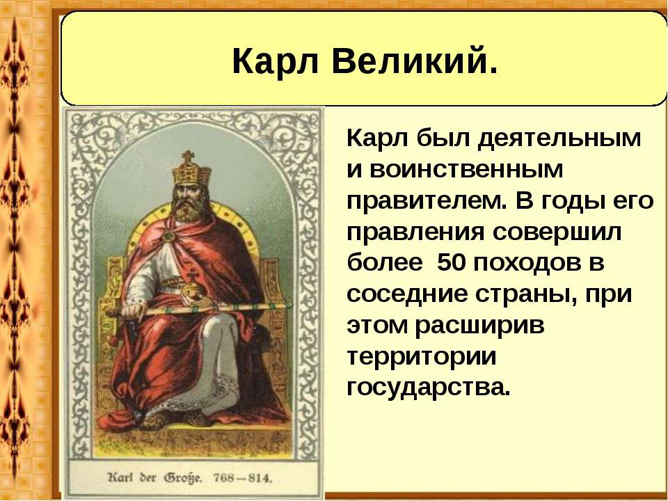 Карл был деятельным и воинственным правителем. В годы его правления совершил ...