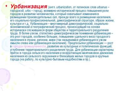 Урбанизация (англ. urbanization, от латинских слов urbanus – городской, urbs ...