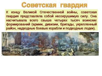 К концу Великой Отечественной войны, советская гвардия представляла собой нес...