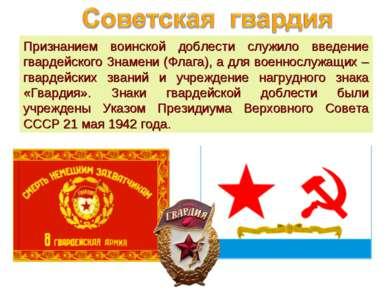 Признанием воинской доблести служило введение гвардейского Знамени (Флага), а...