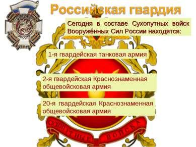 20-я гвардейская Краснознаменная общевойсковая армия 1-я гвардейская танковая...