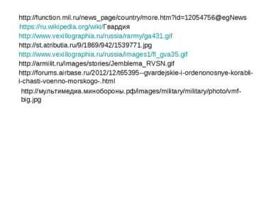 http://www.vexillographia.ru/russia/rarmy/ga431.gif http://www.vexillographia...