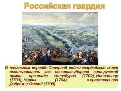 В начальном периодеСеверной войныгвардейские полки использовались как основ...