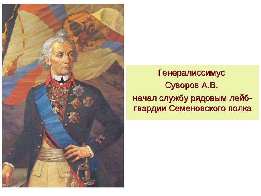 Генералиссимус Суворов А.В. начал службу рядовым лейб-гвардии Семеновского полка
