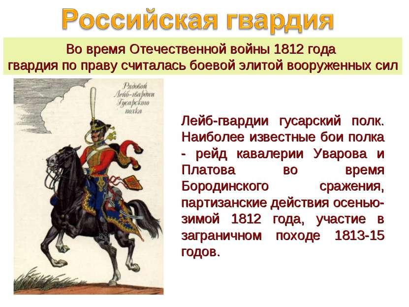 Лейб-гвардии гусарский полк. Наиболее известные бои полка - рейд кавалерии Ув...