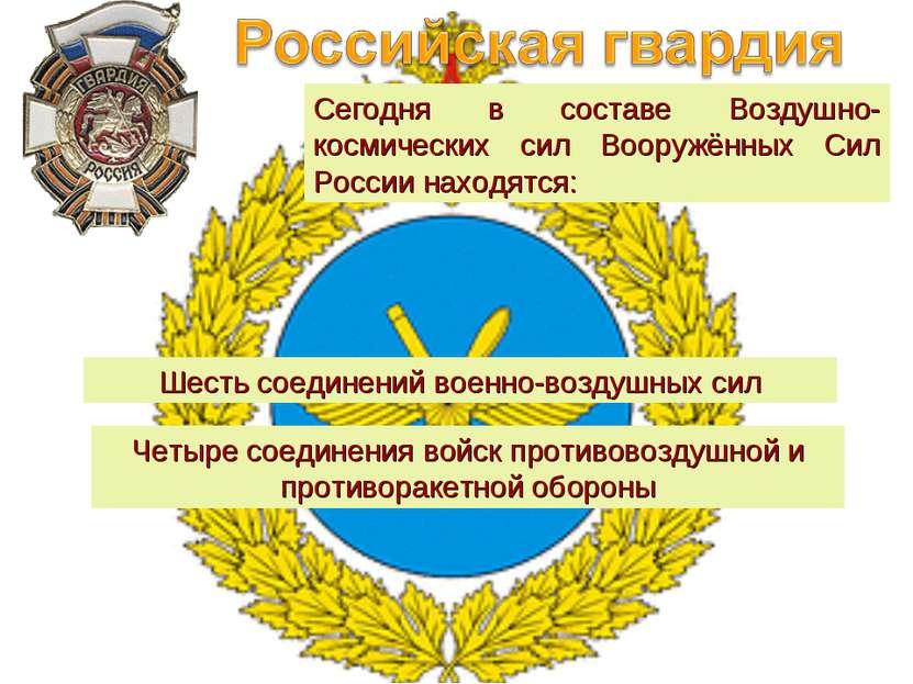 Сегодня в составе Воздушно- космических сил Вооружённых Сил России находятся:...