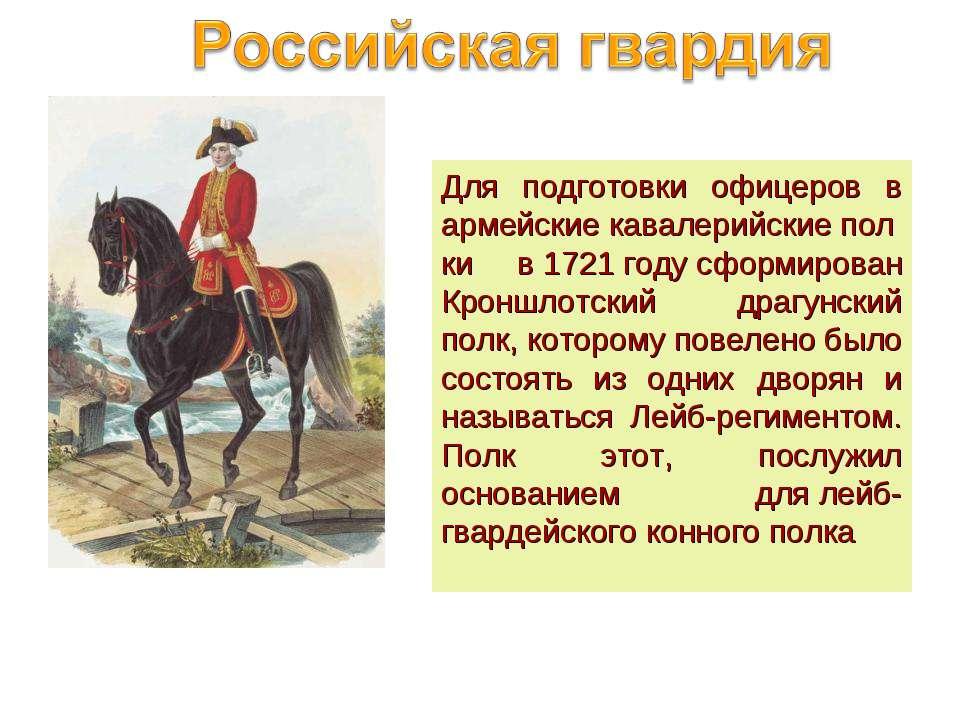 Для подготовки офицеров в армейскиекавалерийскиеполки в1721годусформиров...