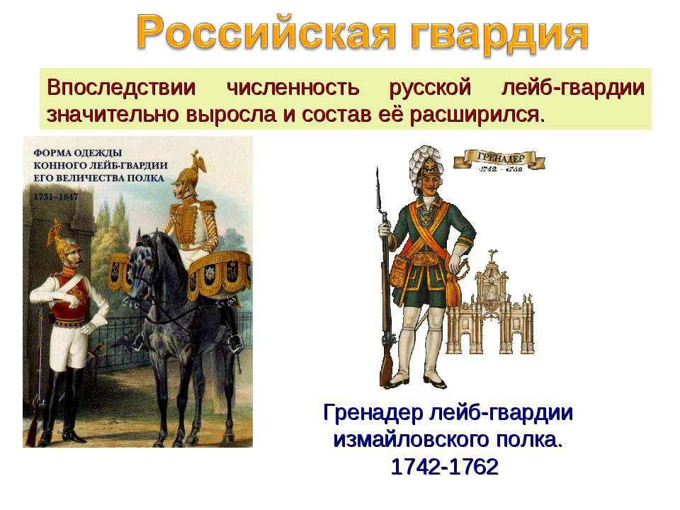 Впоследствии численность русской лейб-гвардии значительно выросла и состав её...