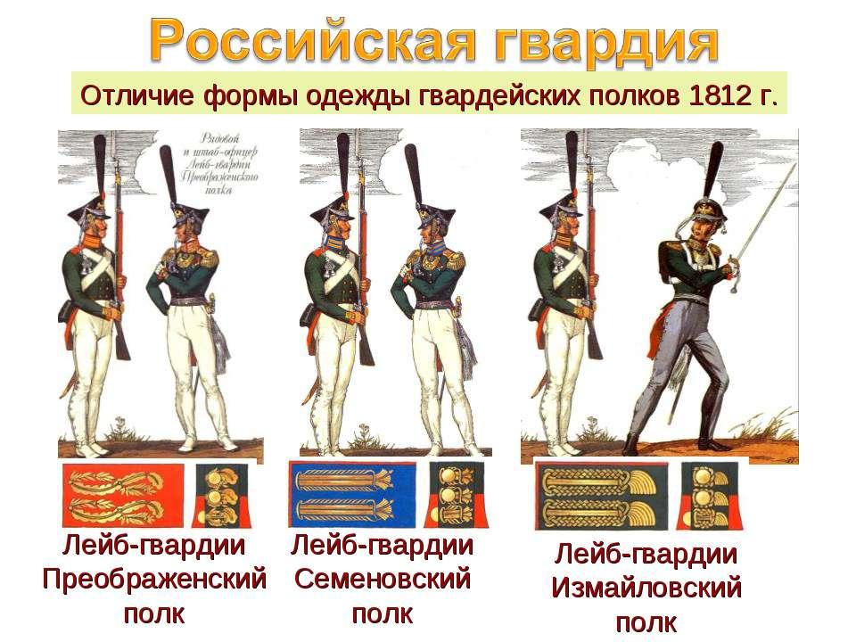 Лейб-гвардии Преображенский полк Лейб-гвардии Семеновский полк Лейб-гвардии И...