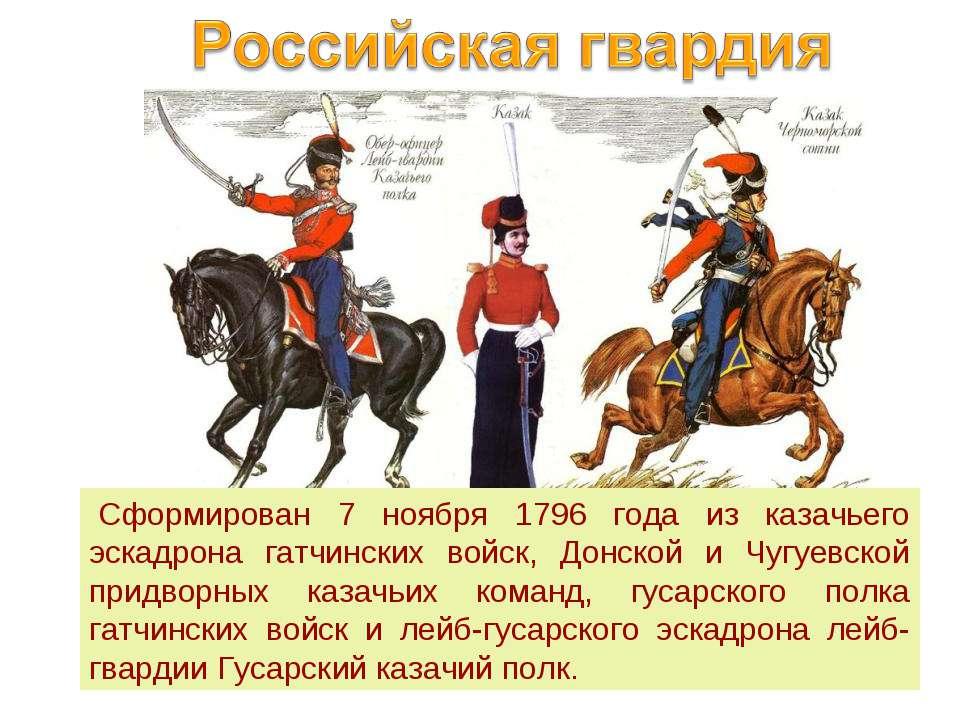 Сформирован 7 ноября 1796 года из казачьего эскадрона гатчинских войск, Донс...