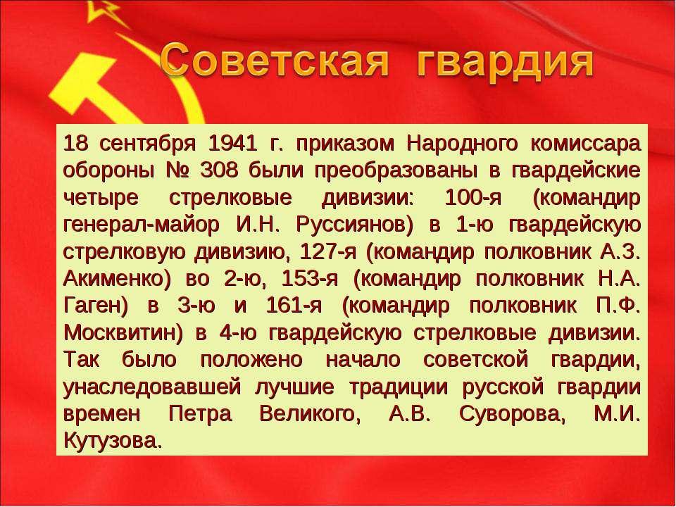 18 сентября 1941 г. приказом Народного комиссара обороны № 308 были преобразо...