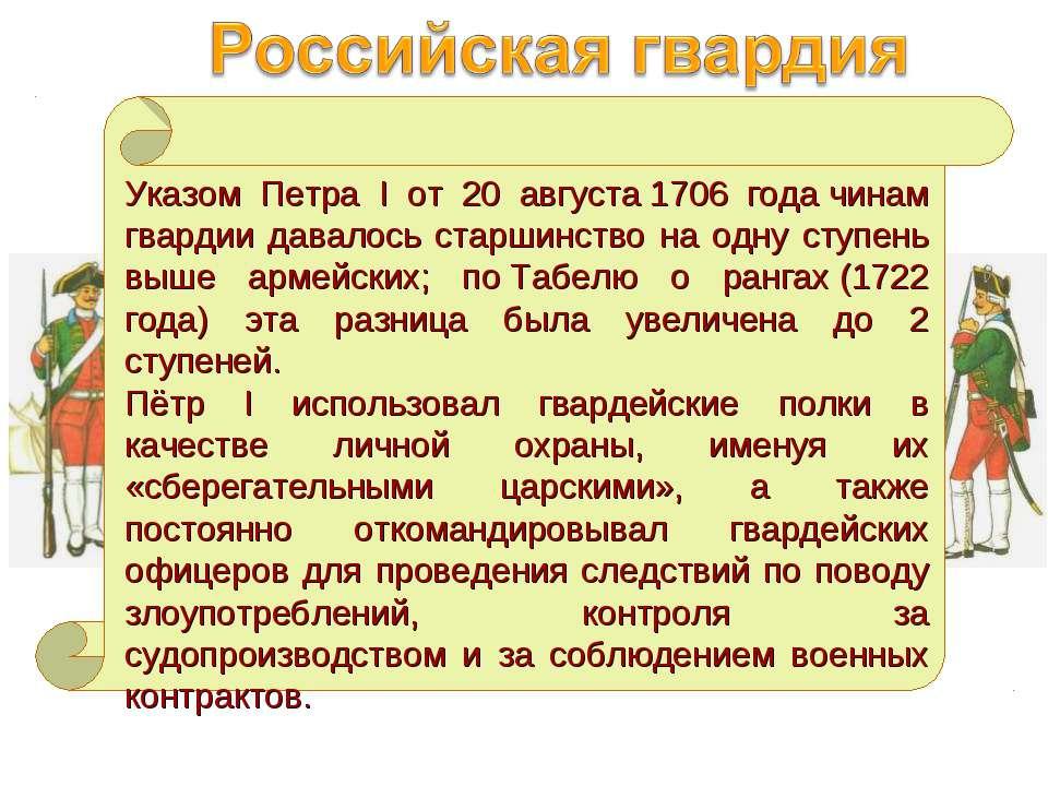 Указом Петра I от 20 августа1706 годачинам гвардии давалось старшинство на ...