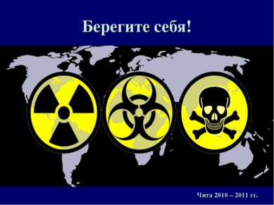 Берегите себя! Чита 2010 – 2011 гг.