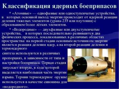 Классификация ядерных боеприпасов * «Атомные» — однофазные или одноступенчаты...