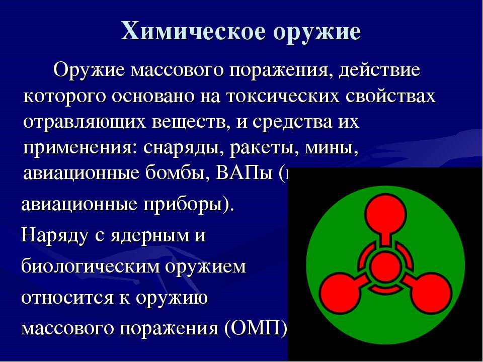 Химическое оружие Оружие массового поражения, действие которого основано на т...