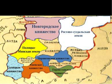 На основе Киевской Руси к середине ХII в. сложилось примерно 15 земель и княж...