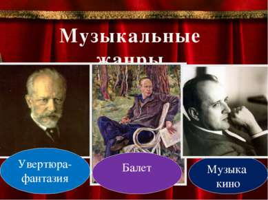 Музыкальные жанры Увертюра-фантазия Балет Музыка кино