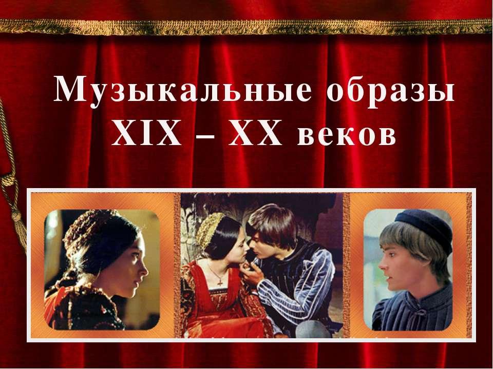 Музыкальные образы XIX – XX веков