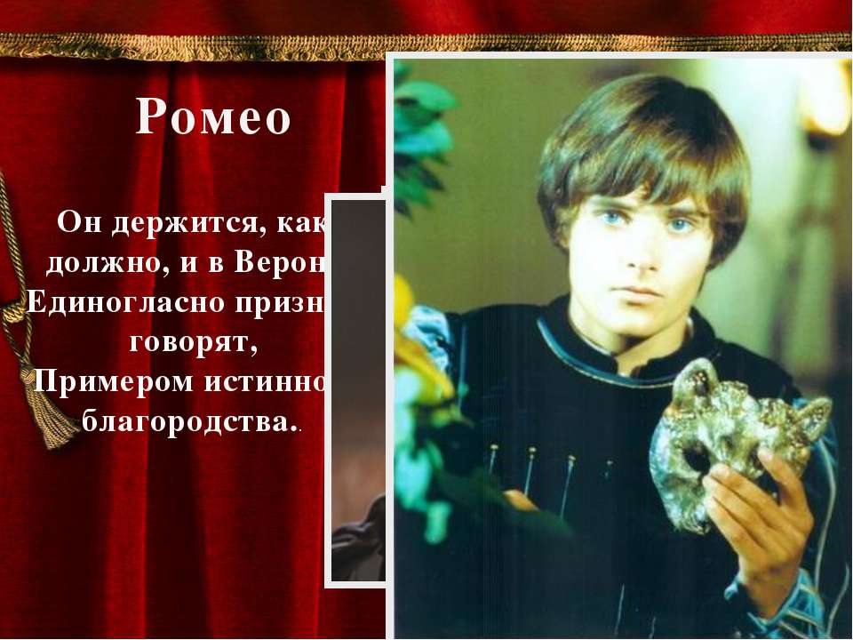 Ромео Он держится, как должно, и в Вероне Единогласно признан, говорят, Приме...