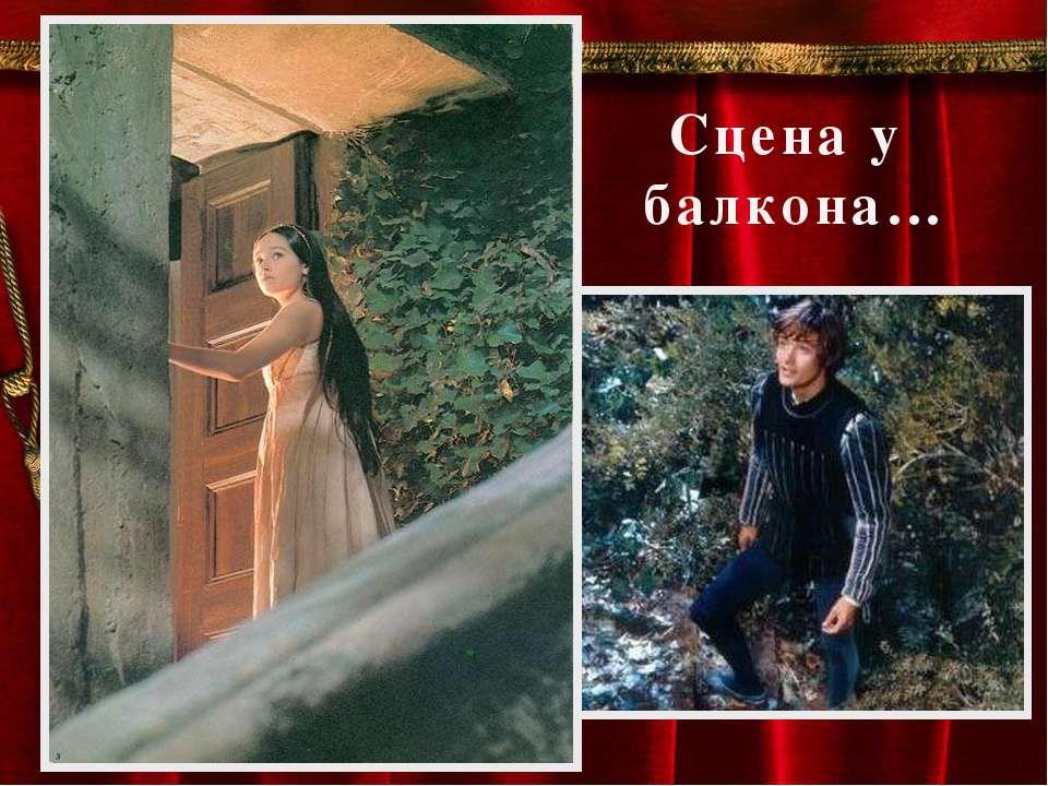 Сцена у балкона…