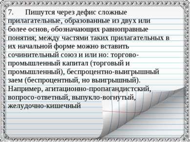 7. Пишутся через дефис сложные прилагательные, образованные из двух или более...
