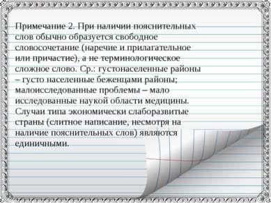 Примечание 2. При наличии пояснительных слов обычно образуется свободное слов...