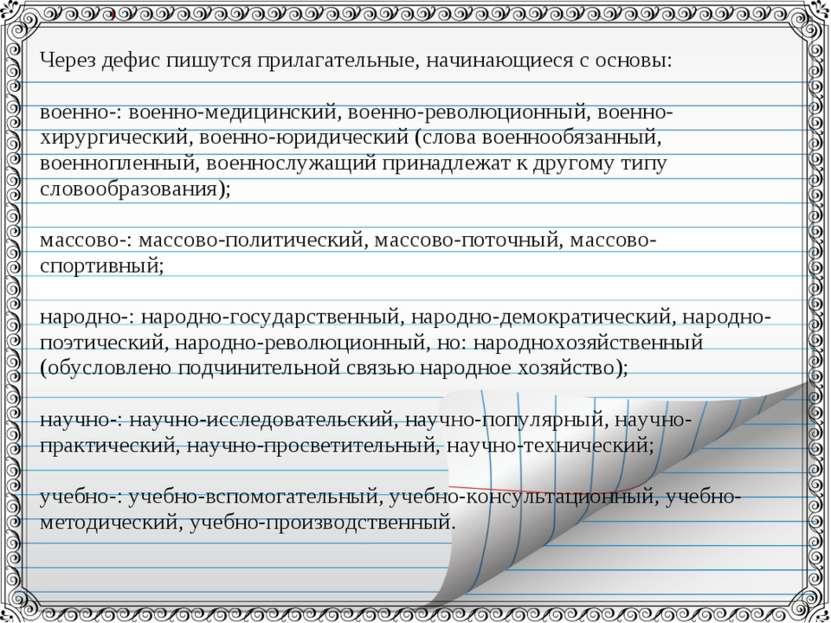 Через дефис пишутся прилагательные, начинающиеся с основы: военно-: военно-ме...