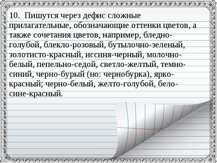 10. Пишутся через дефис сложные прилагательные, обозначающие оттенки цветов, ...