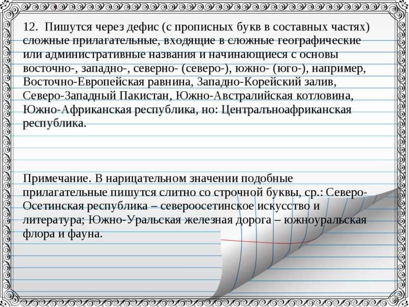 12. Пишутся через дефис (с прописных букв в составных частях) сложные прилага...