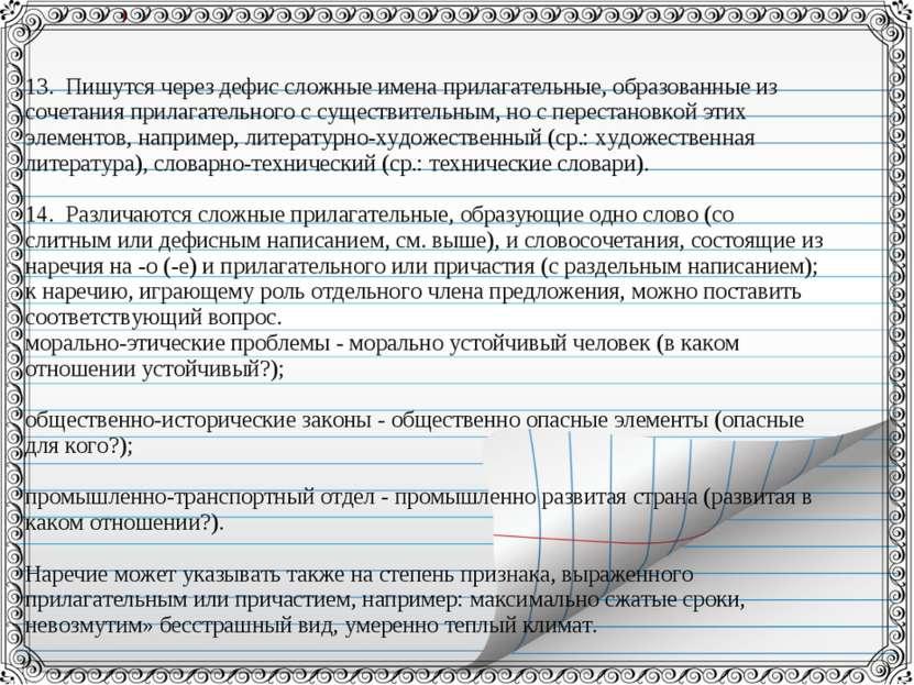 13. Пишутся через дефис сложные имена прилагательные, образованные из сочетан...