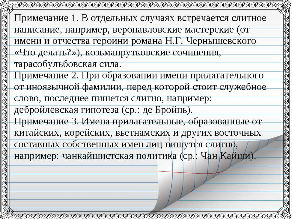 Примечание 1. В отдельных случаях встречается слитное написание, например, ве...
