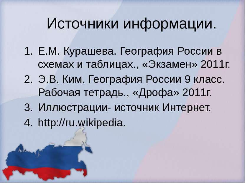Источники информации. Е.М. Курашева. География России в схемах и таблицах., «...