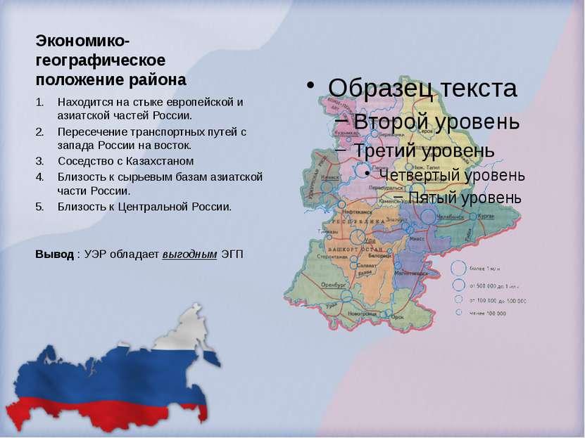 Экономико-географическое положение района Находится на стыке европейской и аз...