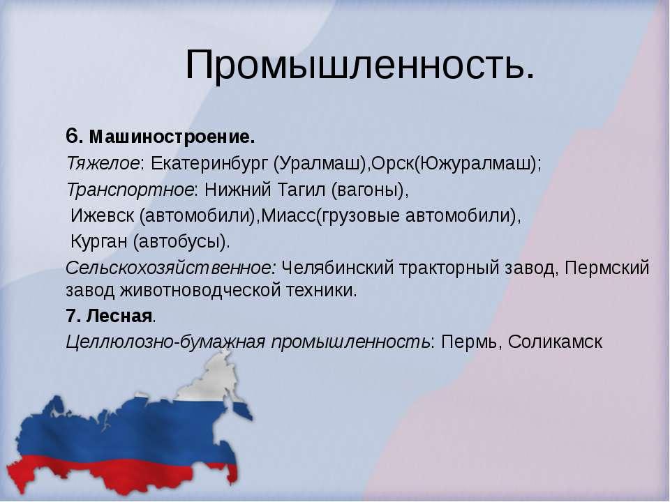 Промышленность. 6. Машиностроение. Тяжелое: Екатеринбург (Уралмаш),Орск(Южура...