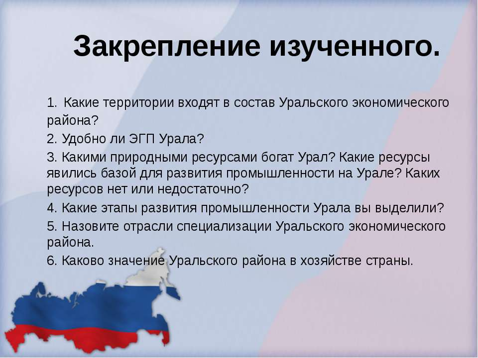 Закрепление изученного. 1. Какие территории входят в состав Уральского эконом...