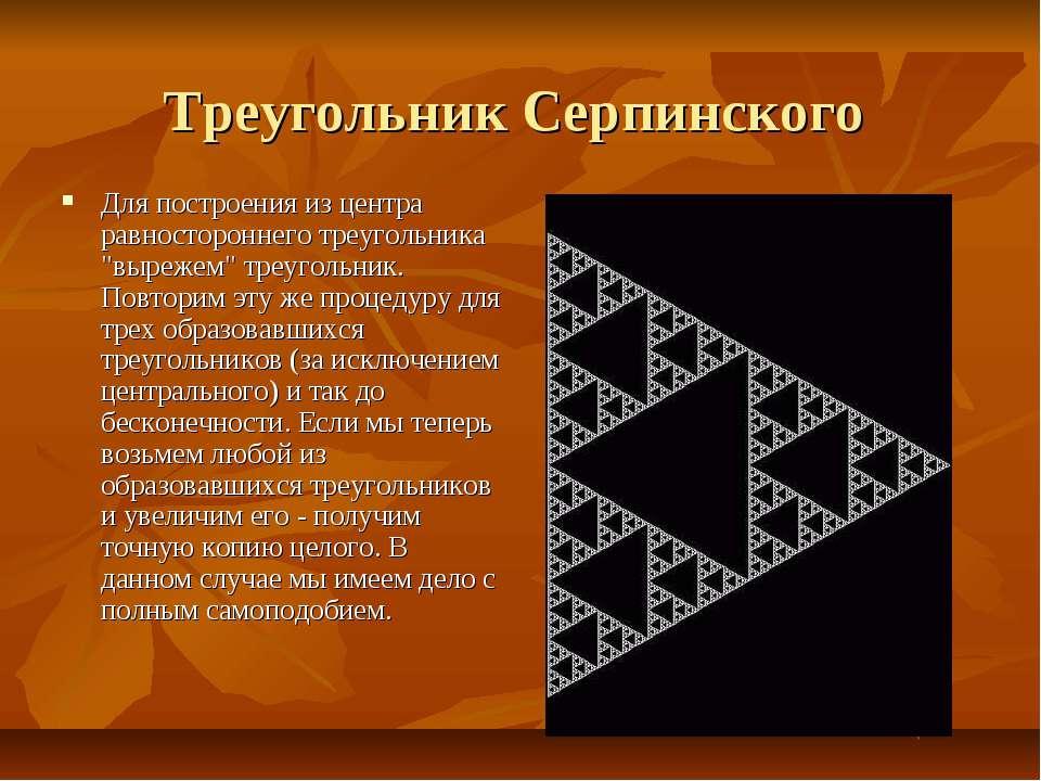 Треугольник Серпинского Для построения из центра равностороннего треугольника...