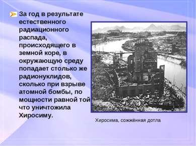 За год в результате естественного радиационного распада, происходящего в земн...