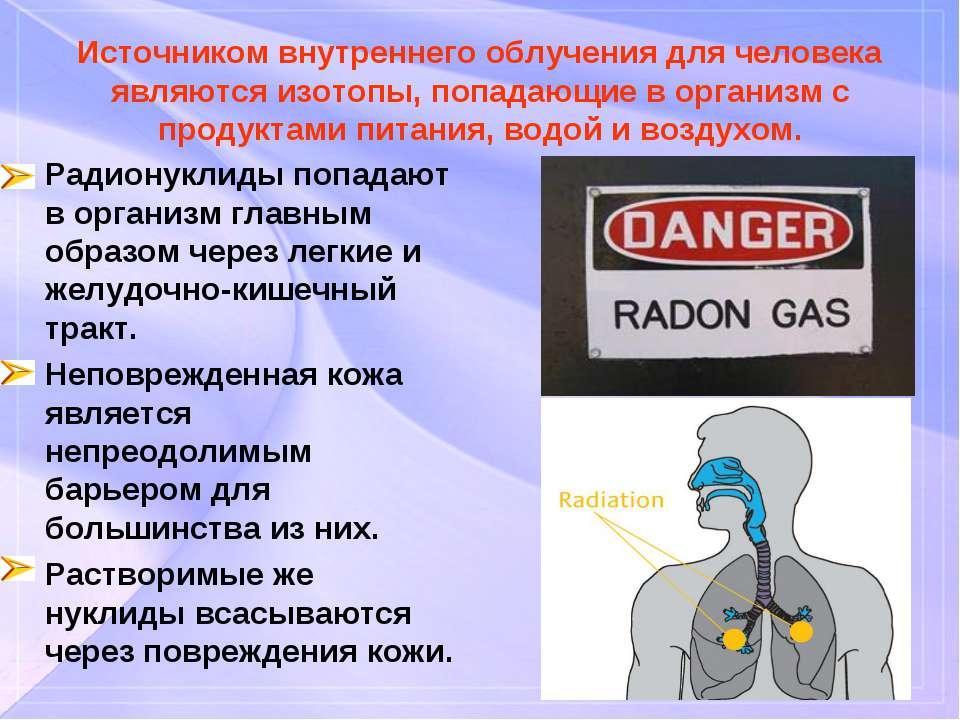 Источником внутреннего облучения для человека являются изотопы, попадающие в ...