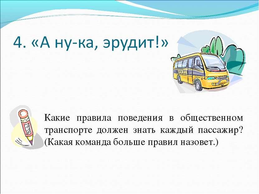 Какие правила поведения в общественном транспорте должен знать каждый пассажи...