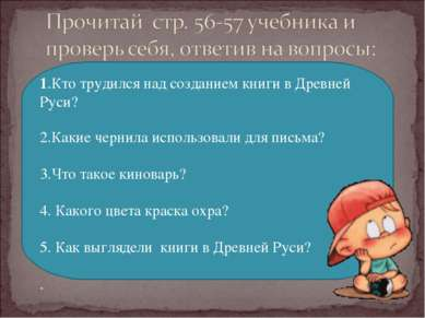 . 1.Кто трудился над созданием книги в Древней Руси? 2.Какие чернила исполь...
