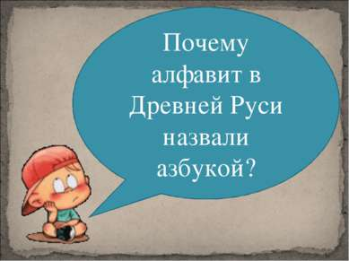 Почему алфавит в Древней Руси назвали азбукой?