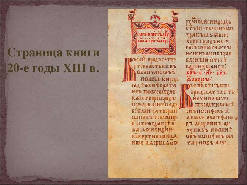 Страница книги 20-е годы XIII в.