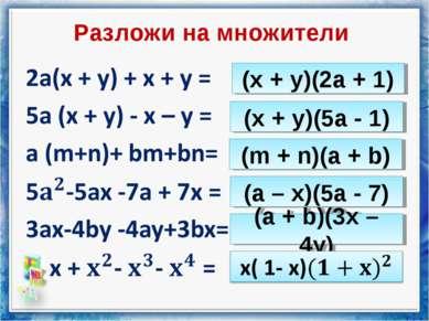 Разложи на множители (x + y)(2a + 1) (x + y)(5a - 1) (m + n)(a + b) (a – x)(5...