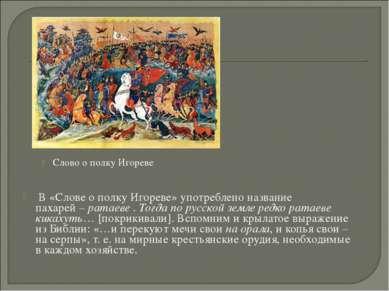 В «Слове ополку Игореве» употреблено название пахарей–ратаеве.Тогда по...