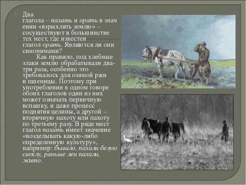 Два глагола–пахатьиоратьвзначении «взрыхлять землю»– сосуществуют вбо...